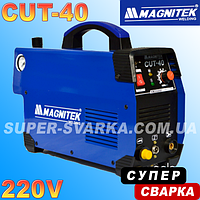 MagniTek CUT 40 аппарат плазменной резки