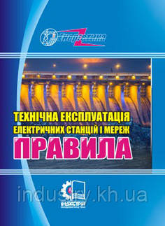 ГКД 34.20.507-2003. Технічна експлуатація електричних станцій і мереж. Правила (у редакціЇ наказу 2019р.)