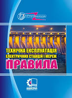 ГКД 34.20.507-2003. Технічна експлуатація електричних станцій і мереж. Правила (у редакціЇ наказу 2019р.), фото 1