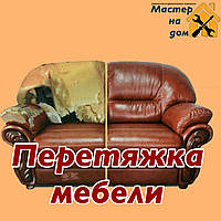 Перетяжка меблів в Хмельницькому з гарантією, фото 1