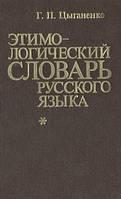 Г. П. ЦыганенкоЭтимологический словарь русского языка