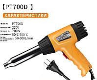 Фен для пайки бамперов и пластика 700W 220V PT700D