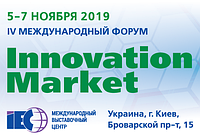 "Международный форум ""INNOVATION MARKET -2019"""