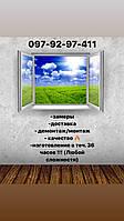 Металлопластиковые окна (стеклопакеты), балконы, двери (демонтаж\монтаж)