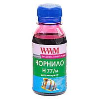 Чернила WWM для HP №177/85 100г Magenta Водорастворимые (H77/M-2)