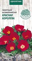 Семена Эшшольция Красная королева 0,3 г, Семена Украины