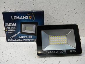 Прожектор LMP73-30