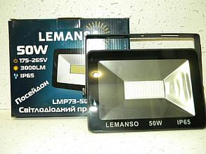 Прожектор LMP73-50