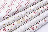 """Набор новогодних тканей 40*40 см """"Снежинки и звёздочки"""" золотисто-серебряного цвета из 5 штук, фото 2"""