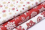 """Набор новогодних тканей 40*40 см """"Фигурные снежинки"""" золотисто-красного цвета из 3 штук, фото 2"""