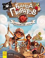 Банда Пиратов. Таинственный остров. Книга 2 (рус./укр.) Р519003Р