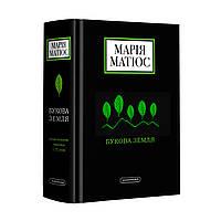 Книга Букова Земля Марія Матіос