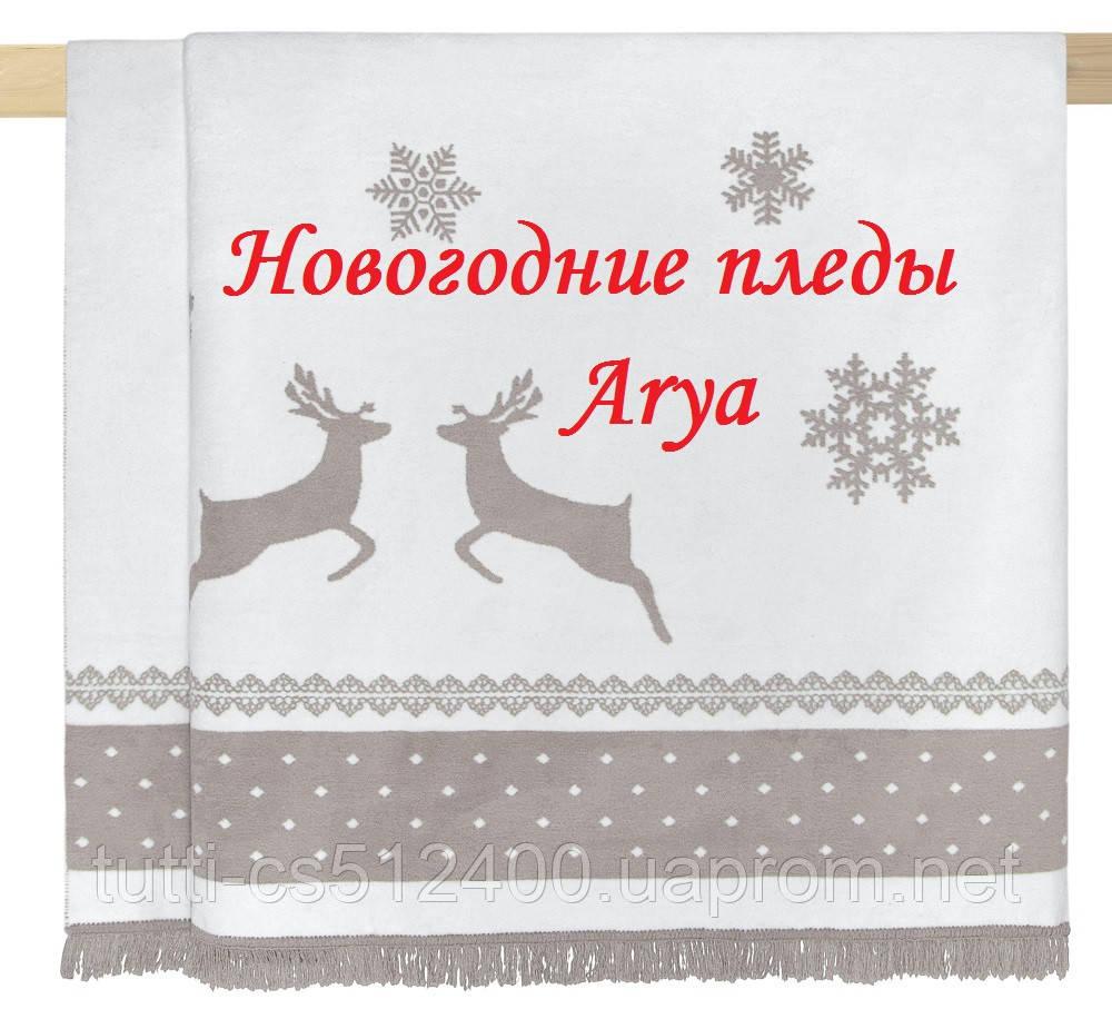 Новогодние пледы Arya