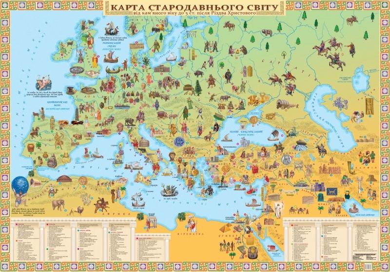 Карта стародавнього світу (ламінована, в дерев'яній рамі)