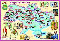 """Карта """"Видатні постаті"""". Моя Україна"""