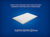 """Плита  для монтажа теплых полов водяного отопления  """"Семья"""" полистирол 1400х900х50"""