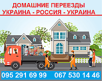 Международные переезды Россия - Украина - Россия. Перевозка в / из  СНГ вещей, мебели