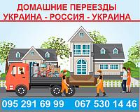 Международный переезд из Украины в Рязань. Перевозка  вещей, мебели в  Россию, СНГ