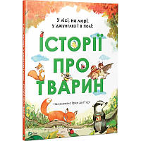 Книга У лісі, на морі, у джунглях і в полі: Історії про тварин