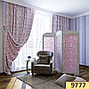 Ткань для штор Shani 9777, фото 3