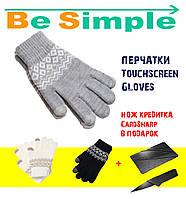 Перчатки сенсорные для телефонов Touchscreen Gloves