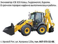 Услуги экскаватора колёсного JCB 3CX