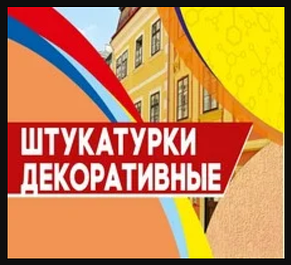 """Штукатурки декоративные TM """"NanoFarb"""""""