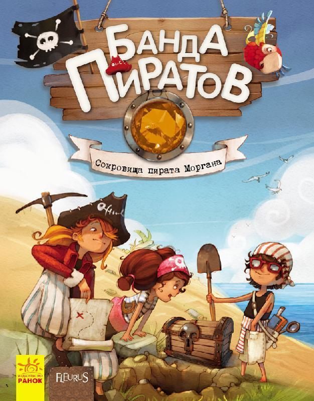 """Банда Пиратов """"Сокровища пирата Моргана"""" Книга 4 Ранок Р519007Р"""