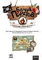"""Банда Пиратов """"Сокровища пирата Моргана"""" Книга 4 Ранок Р519007Р, фото 3"""