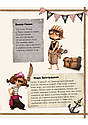 """Банда Пиратов """"Сокровища пирата Моргана"""" Книга 4 Ранок Р519007Р, фото 7"""