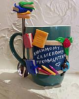 Чашка на подарок учителю
