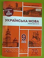 Збірник диктантів для ДПА 9 клас 2020 (Грамота) (Авраменко)