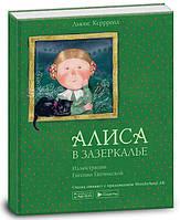 """""""Алиса в Зазеркалье""""  (рус./укр.) 15207008Р"""