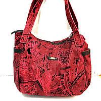 Универсальные женские сумки оптом из текстиля (БОРДО)30*44см