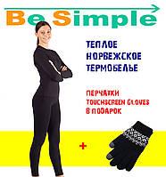Женское термобелье. КОМПЛЕКТ 2в1 + Перчатки сенсорные для телефонов Touchscreen Gloves в подарок