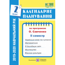 Календарне планування 2 клас 2 семестр 2019-2020 навчальний рік За програмою О.Савченко НУШ Жаркова І.
