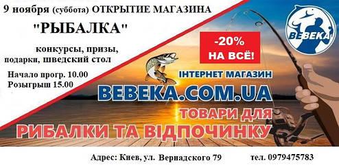 """Друзья, 9 ноября в субботу состоится открытие нашего нового магазина """"Рыбалка"""""""