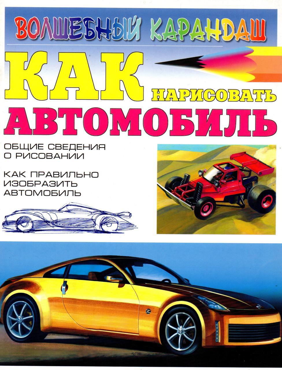 Как нарисовать автомобиль (Волшебный карандаш). Игорь Селютин