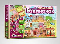 Игра с многоразовыми наклейками  Кукольный домик