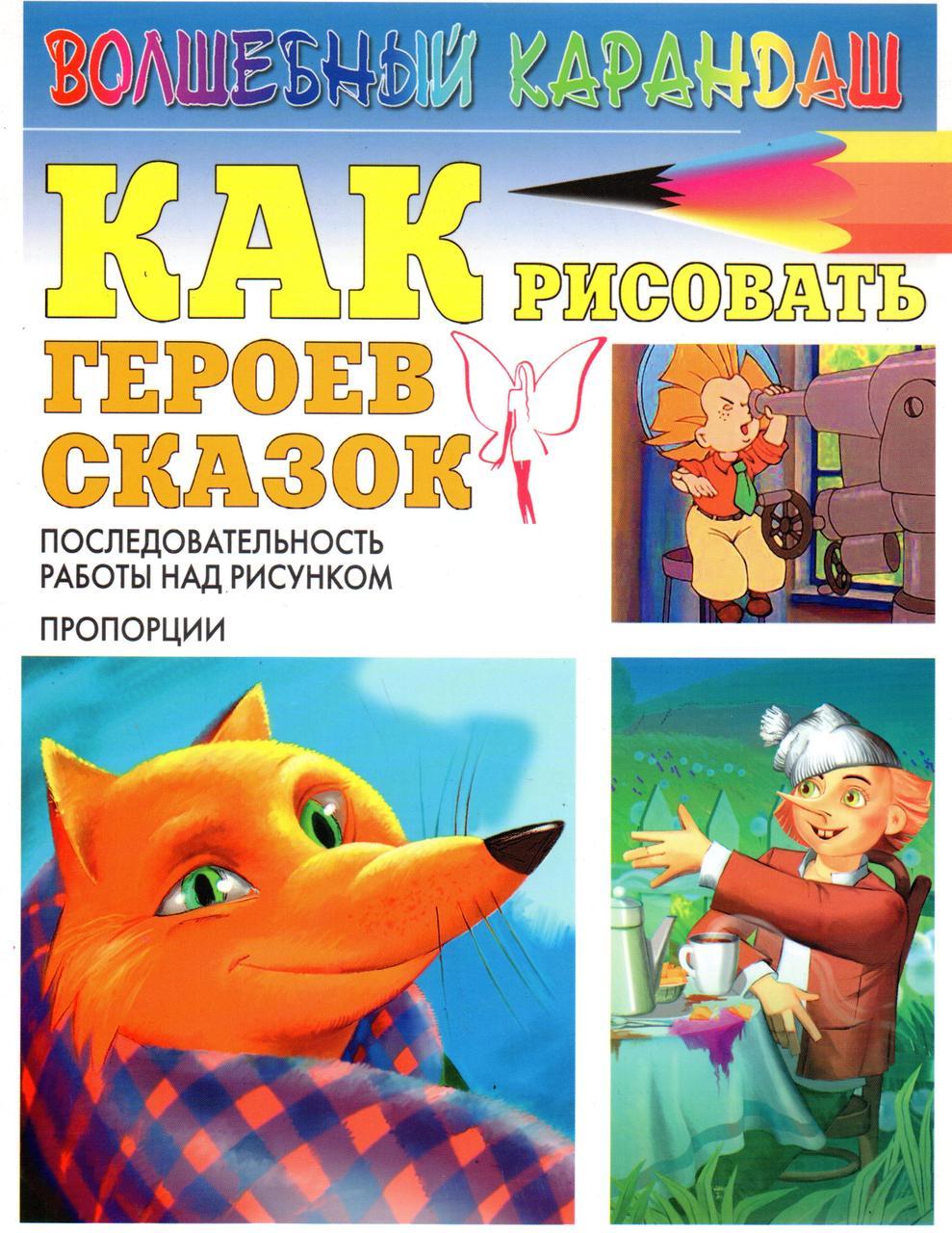 Как рисовать героев сказок (Волшебный карандаш). Игорь Селютин