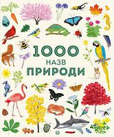 1000 назв природи, фото 1