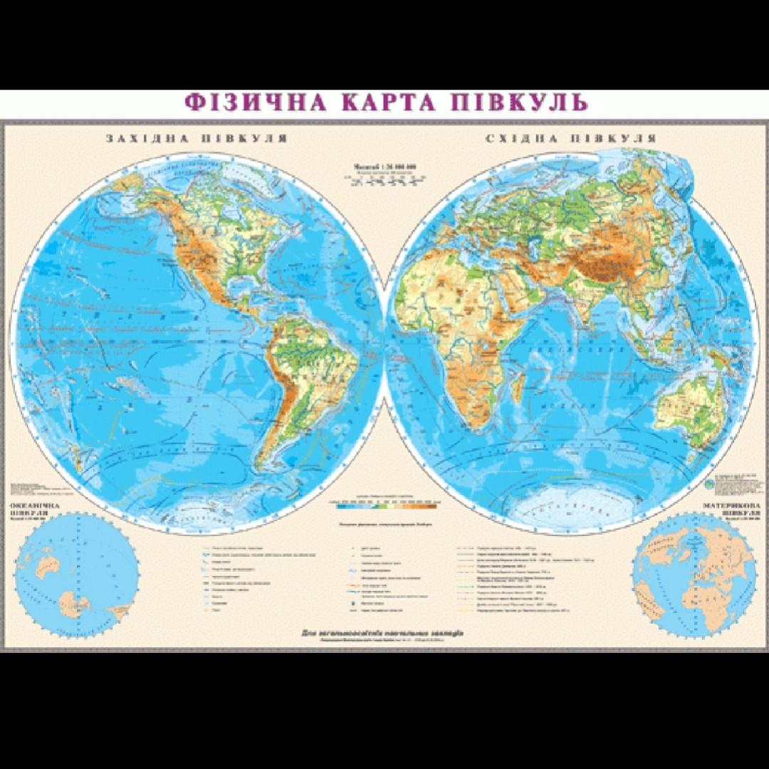 Фізична карта півкуль 1:1000000 на планках