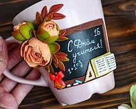Чашка на подарок учителю, надпись можно менять