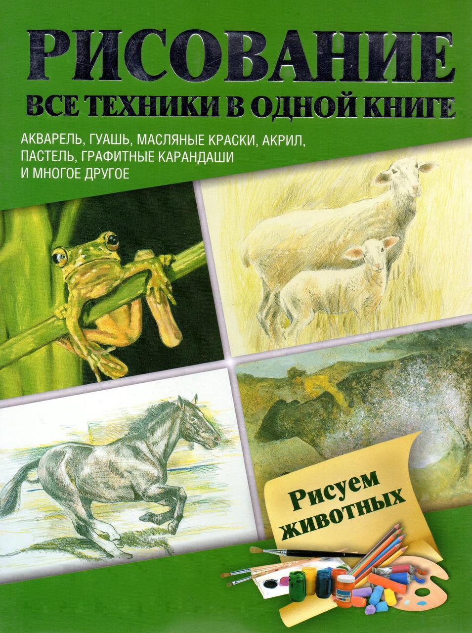 Рисуем животных. Рисование. Все техники в одной книге.