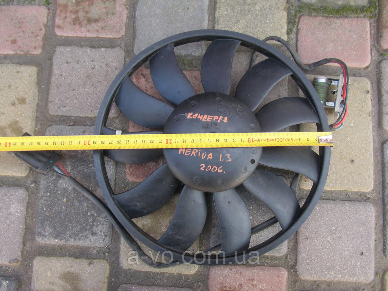 Вентилятор радиатора кондиционера для Opel Meriva A 1.3 2006