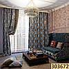Ткань для штор Shani 303672, фото 3