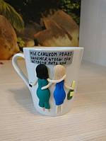 Чашка на подарок подруге