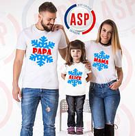 Футболки для всей семьи Family Look Фэмили лук футболки для мамы папы сына дочки подарок на новый год 2020