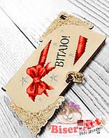 """Коробочка-конверт для денег или украшений под вышивку """"Вітаю"""" 22204"""