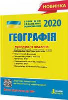 ЗНО 2020 / Географія. Комплексне видання / Кобернік, Коваленко / Літера